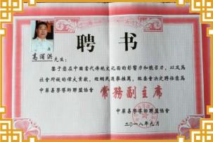 title='<span>重庆风水大师高浦洪</span>'