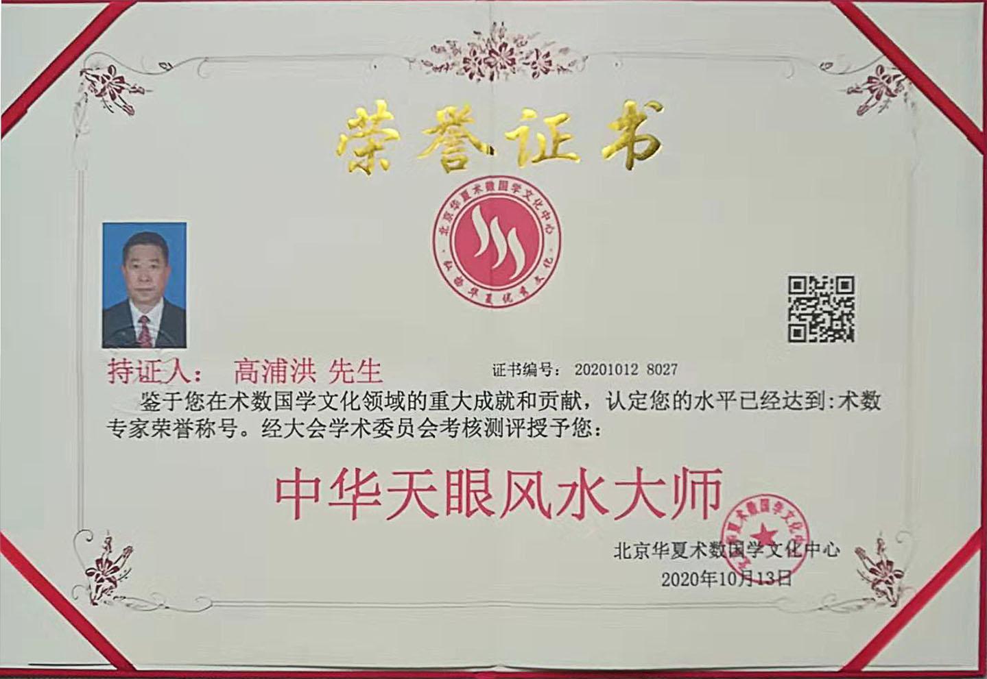 title='天眼风水大师高浦洪'