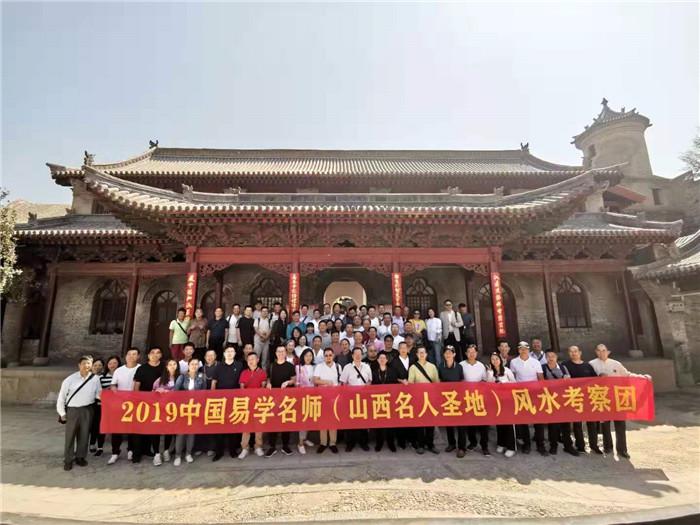 重庆风水大师高浦洪,2019年9月4日在山西太原考察学习易经风水